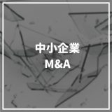 中小企業_M&A