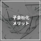 子会社化_メリット