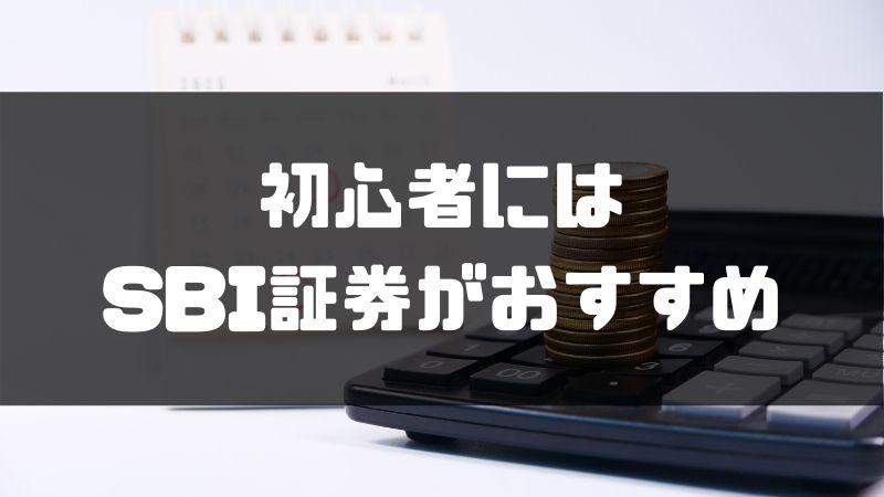 ネット証券おすすめ_SBI証券
