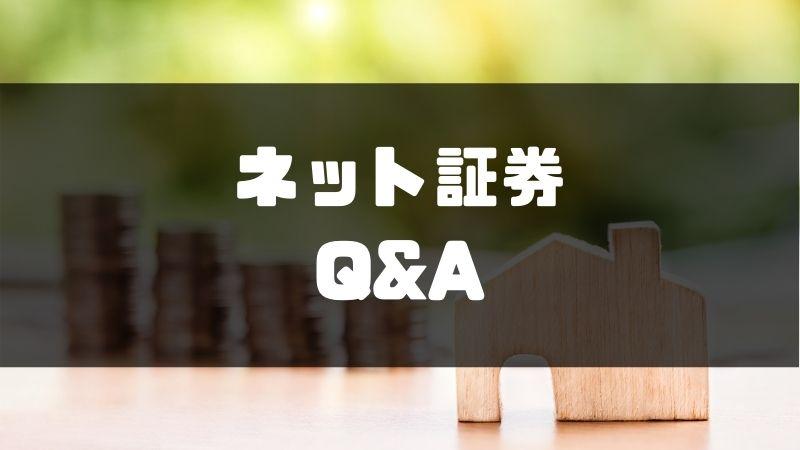ネット証券おすすめ_Q&A