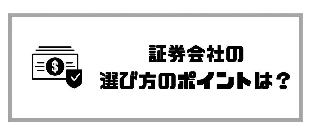ネット証券おすすめ_選び方