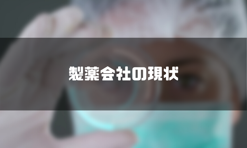製薬会社_買収_現状