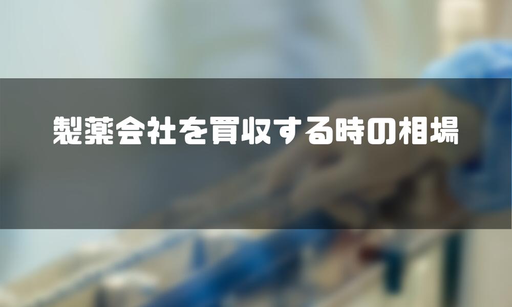 製薬会社_買収_相場