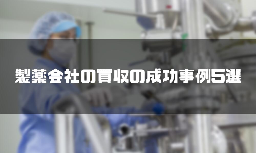 製薬会社_買収_成功事例