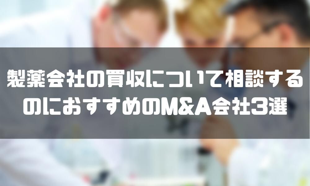 製薬会社_買収_MA