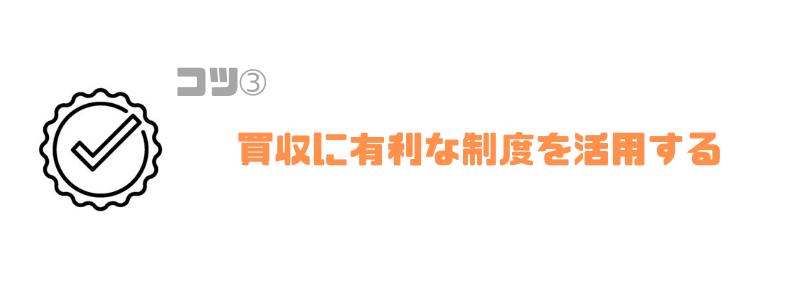 製薬会社_買収_有利