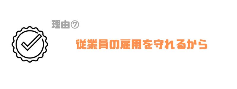 製薬会社_買収_雇用