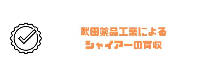 製薬会社_買収_武田