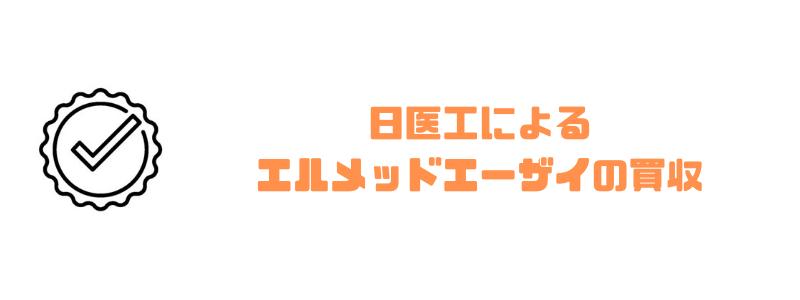 製薬会社_買収_日医工