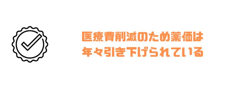 製薬会社_買収_薬価