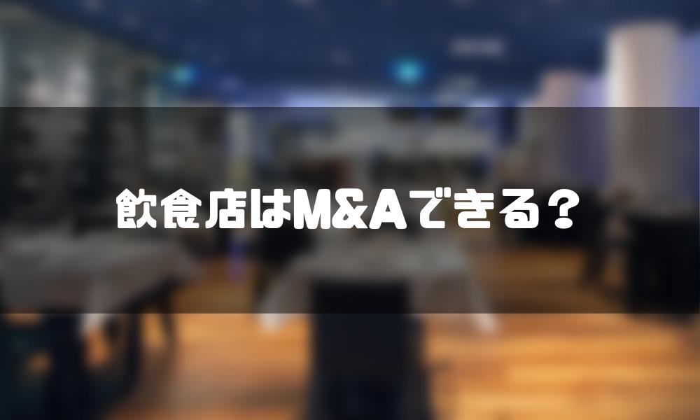 飲食店_MA_できる