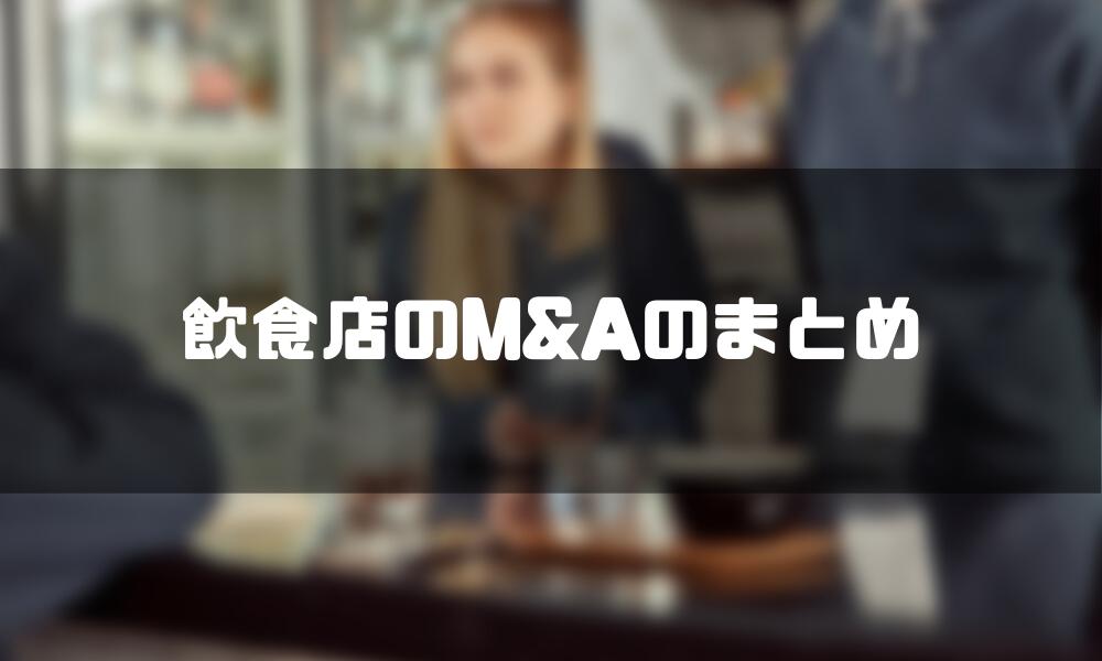 飲食店_MA_まとめ