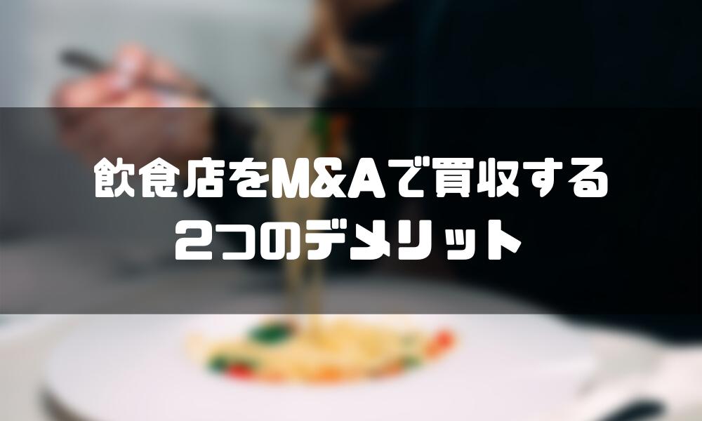 飲食店_MA_買収デメリット