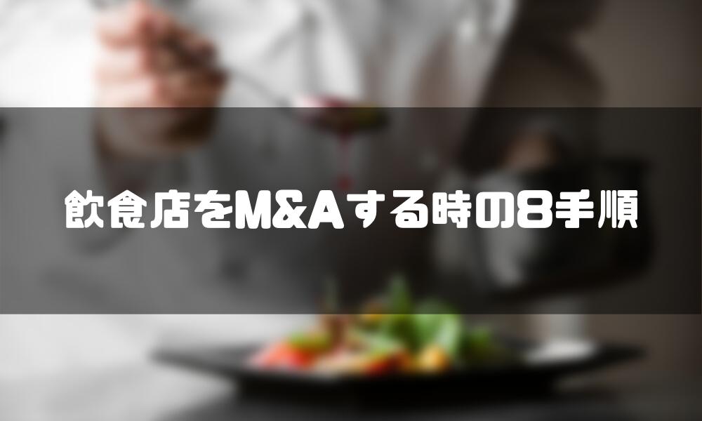 飲食店_MA_手順