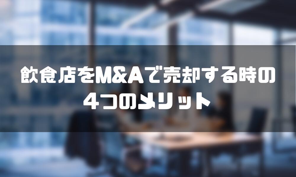 飲食店_MA_メリット