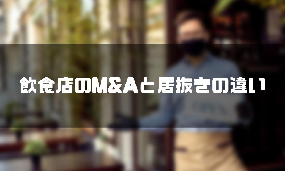 飲食店_MA_違い