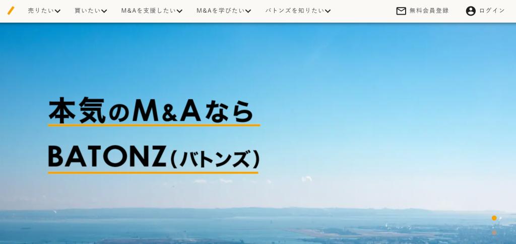IT業界_MandA_おすすめ_仲介会社_BATONZ(バトンズ)