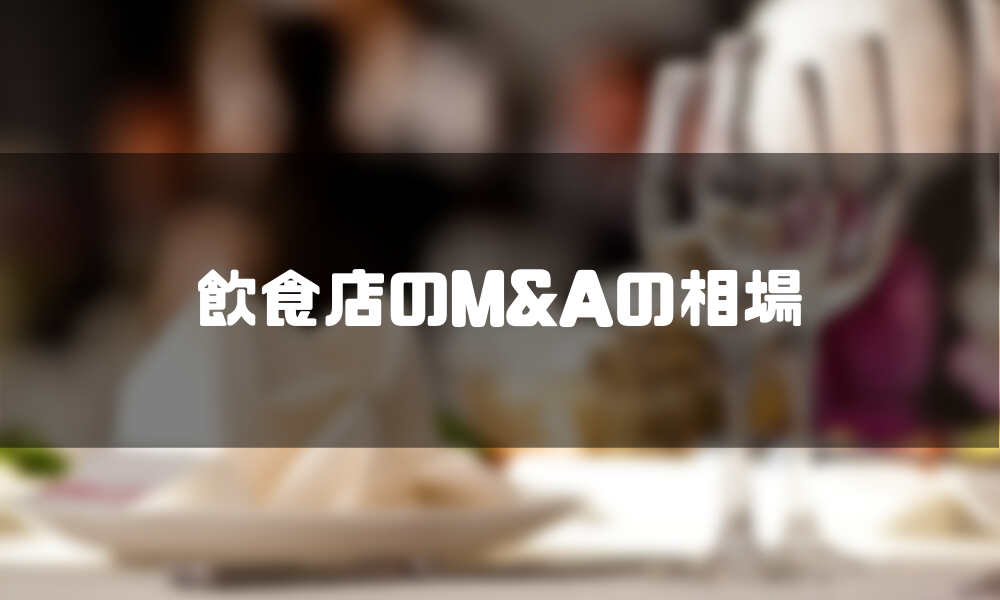 飲食店_MA_相場