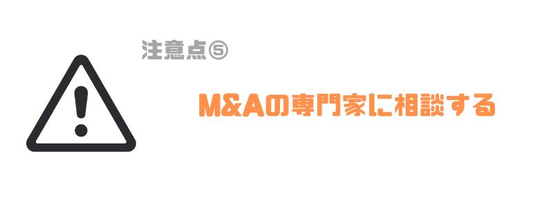 飲食店_MA_専門家