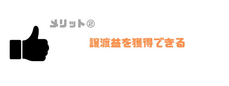 飲食店_MA_譲渡益