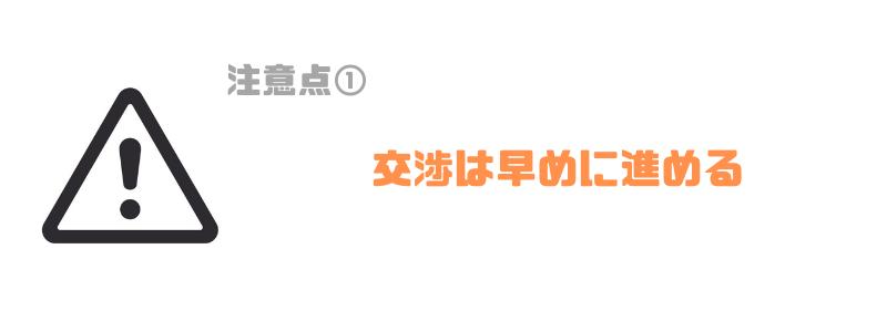 飲食店_MA_早め