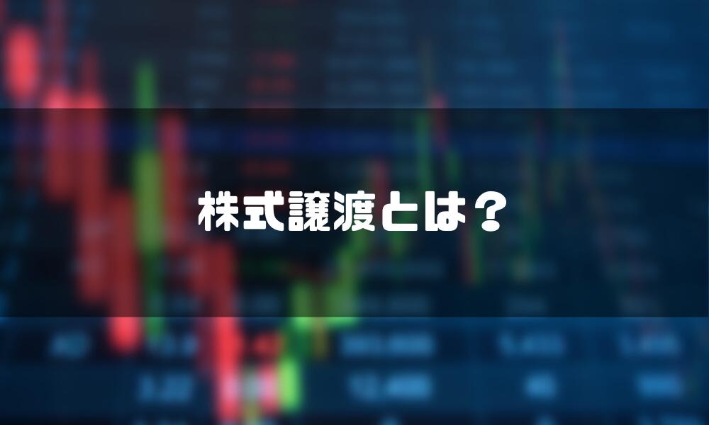株式譲渡_とは_概要_方法_手法