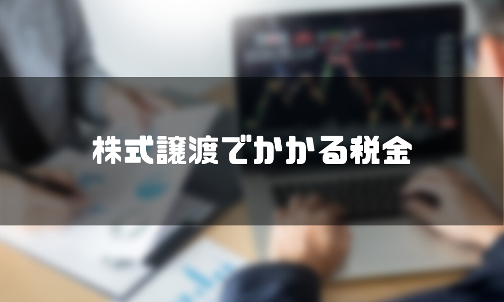 株式譲渡_税金