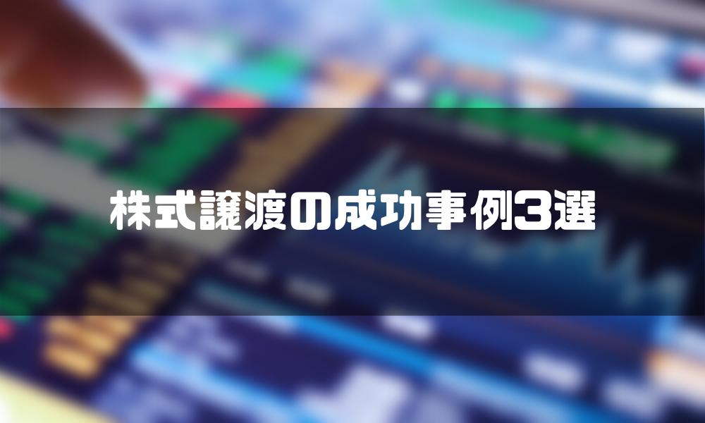 株式譲渡_成功事例_3選