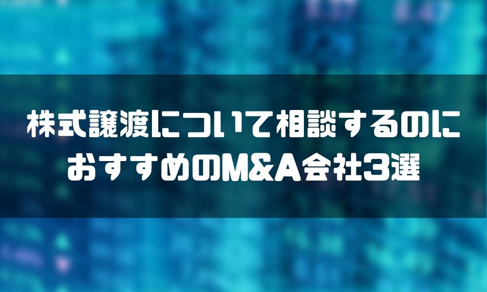 株式譲渡_MandA_おすすめ_仲介会社_仲介サービス_3選
