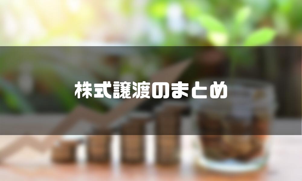 株式譲渡_とは_まとめ
