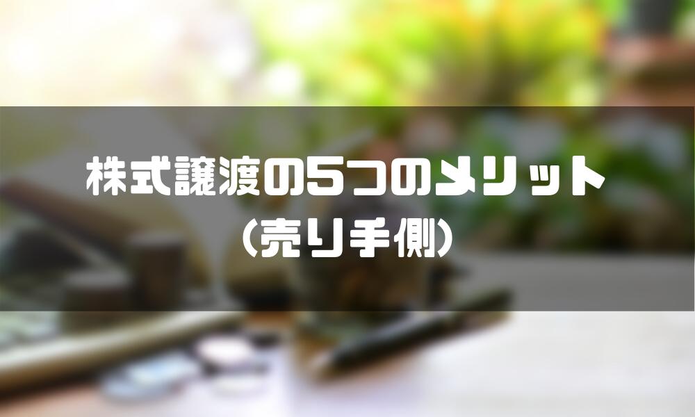 株式譲渡_メリット