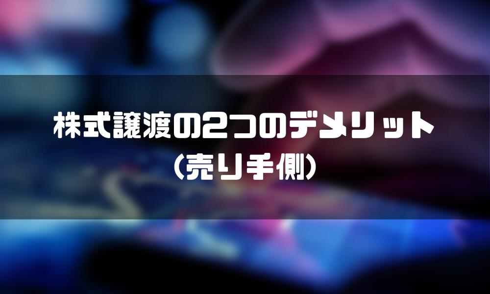 株式譲渡_デメリット_売り手