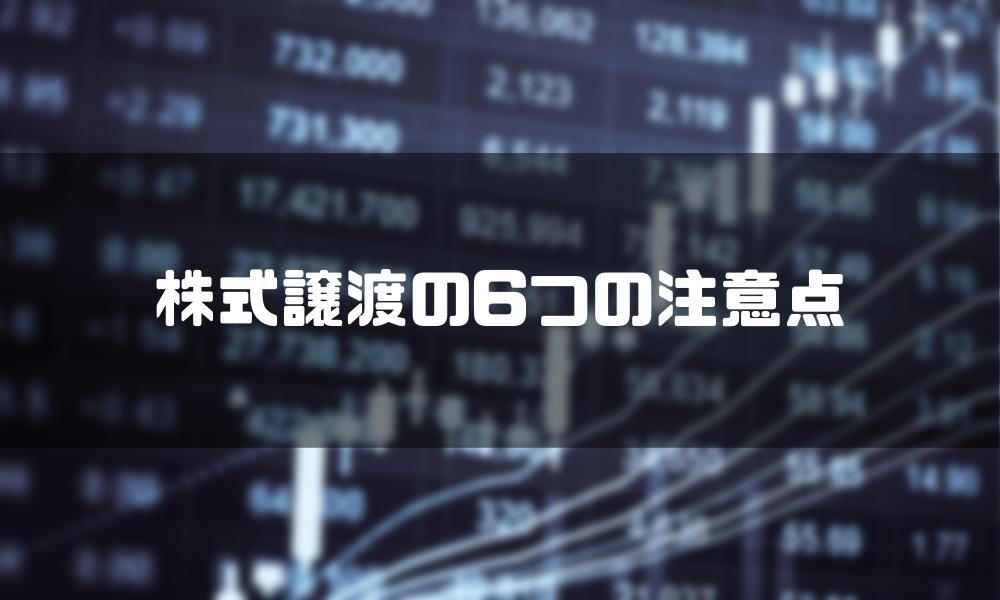 株式譲渡_注意点