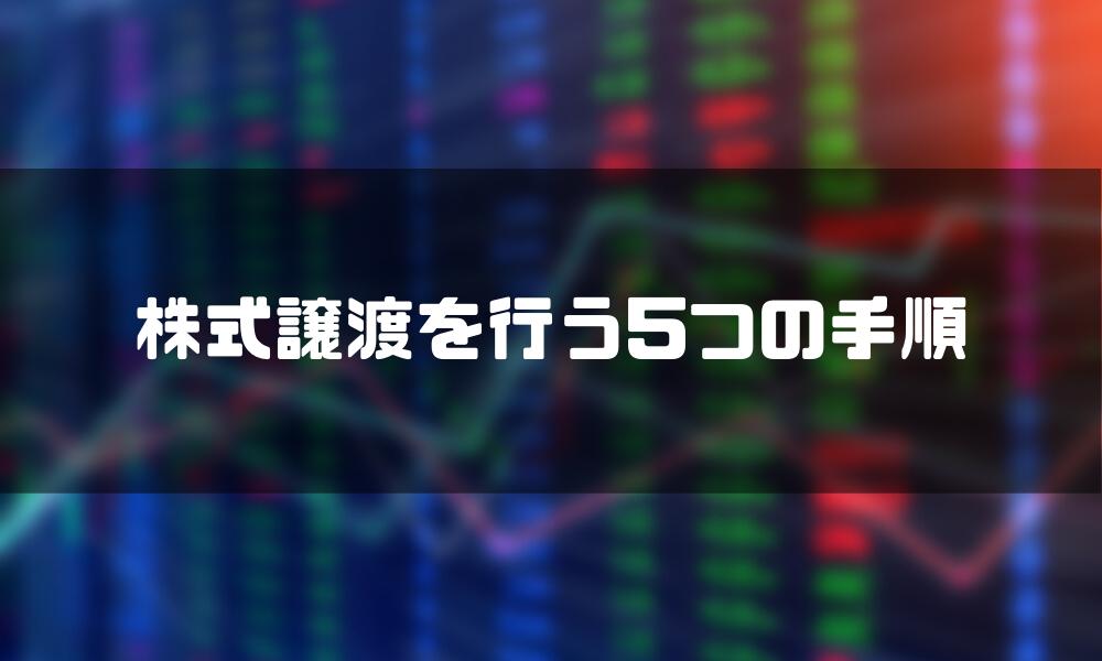 株式譲渡_手順