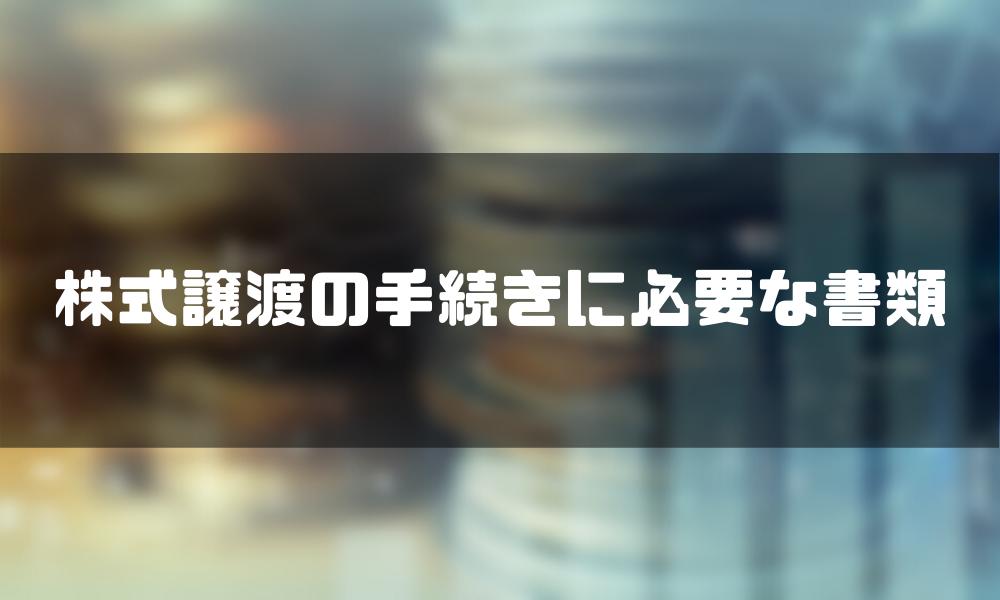 株式譲渡_手順_書類