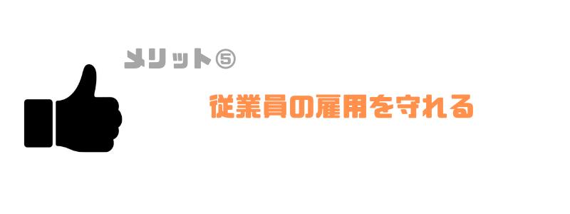 株式譲渡_従業員_雇用