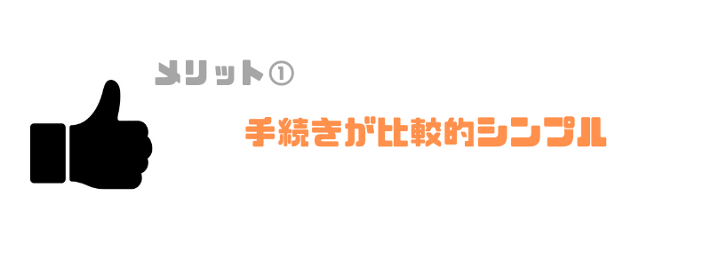 株式譲渡_手続き_シンプル