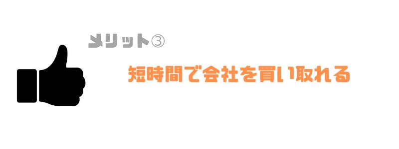株式譲渡_短時間_会社