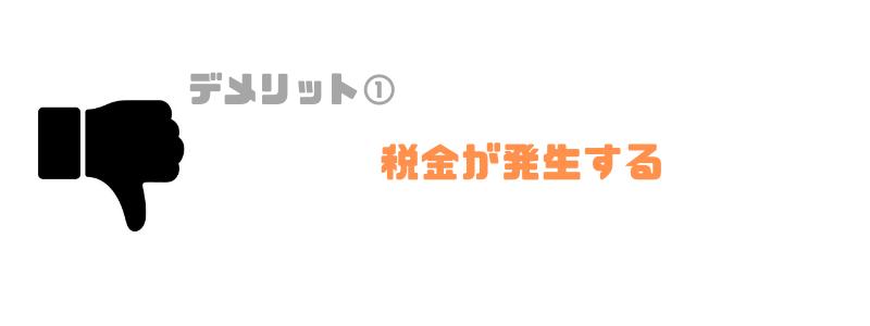 株式譲渡_デメリット_売り手_税金_発生