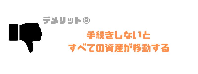 株式譲渡_デメリット_売り手_資産_移動