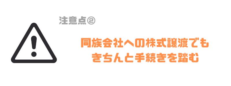 株式譲渡_注意点_同族会社_手続き