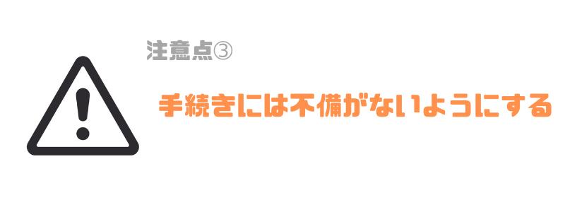 株式譲渡_注意点_手続き