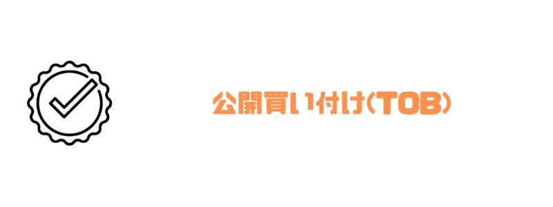 株式譲渡_TOB