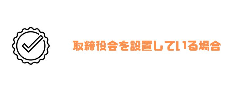 株式譲渡_手順_書類_取締役会