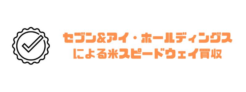 株式譲渡_成功事例_セブンandアイホールディングス_米スピードウェイ