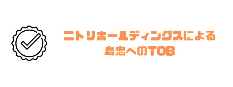 株式譲渡_成功事例_ニトリホールディングス_島忠_TOB