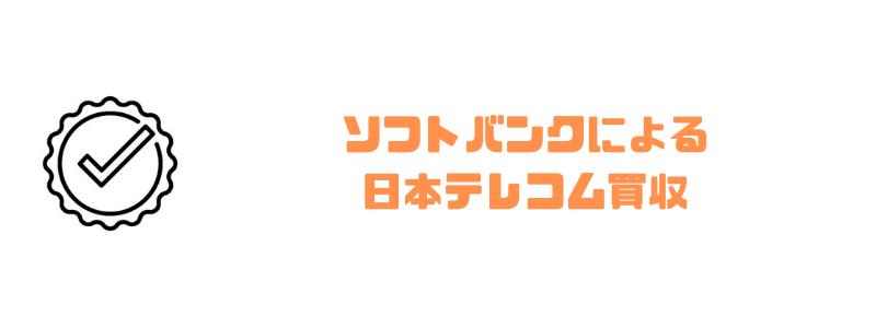 株式譲渡_成功事例_ソフトバンク_日本テレコム