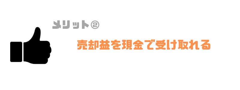 株式譲渡_売却益_現金