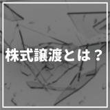 株式譲渡_アイキャッチ