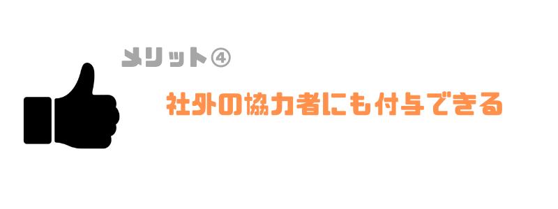 ストックオプション_社外